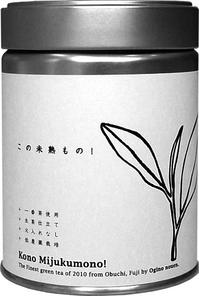 未熟もの缶