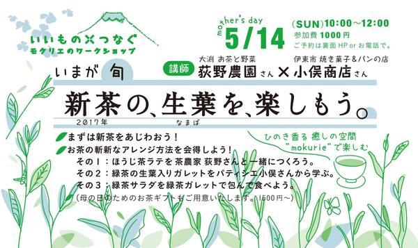 【イベント】『新茶の生葉を、楽しもう。』 at モクリエ